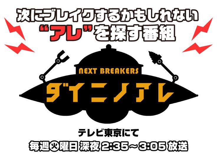 ダイニノアレ公式サイト  テレビ東京pixiv 日本国民誰もが知るようなNO.1を目指して日々頑張っているダイヤの原石を紹介する番組