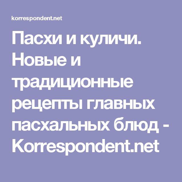 Пасхи и куличи. Новые и традиционные рецепты главных пасхальных блюд - Korrespondent.net