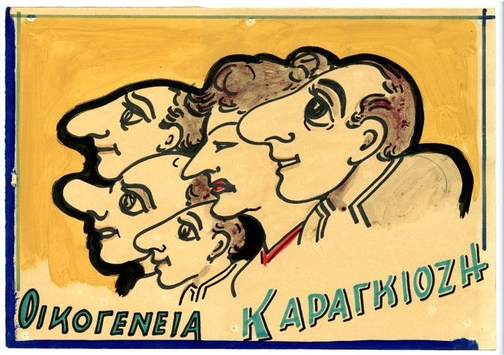 Karagiozis family portrait