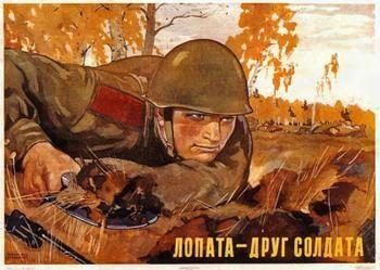 Лопата - друг солдата