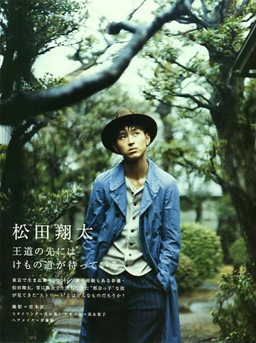 Model/ Shota Matsuda (Japanese acter). Free Paper FELT 2009.