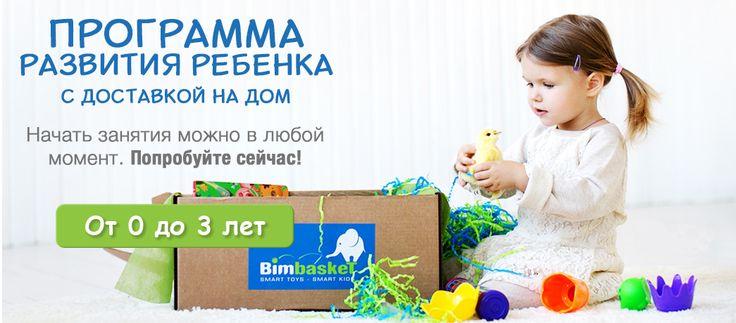 Bimbasket - это уникальная пошаговая система развития детей от 0 до 3 лет, которую разработал выдающийся ученый и педагог профессор М.Л. Лазарев. Занимайтесь с малышом всего 20 минут в день, используя готовый план занятий, чтобы вырастить маленького гения!