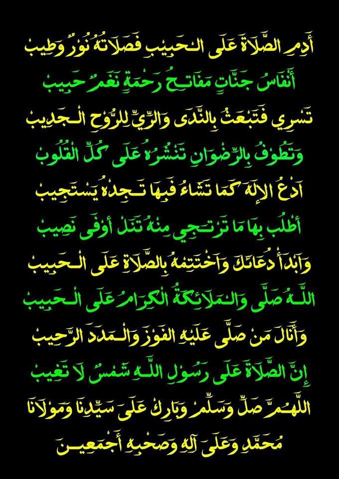 الصلاة الكاملة اللهم صل صلاة كاملة وسلم سلاما تاما على سيدنا محمد الذي تنحل به العقد وتنفرج به الكرب وتقضى به الحوائج وتنال به الرغائب وحس Quran Allah Islam