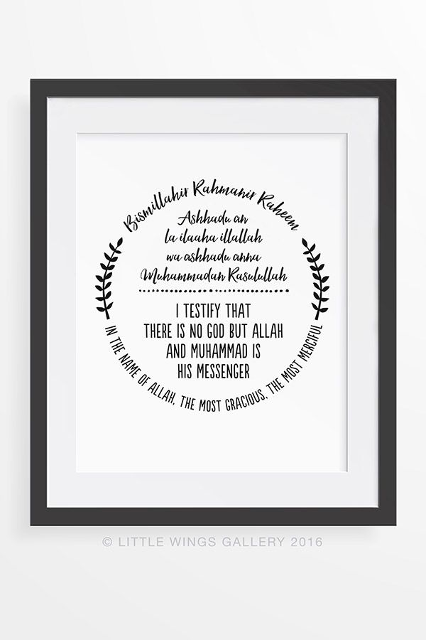 Islamic Quote, Shahadah Printable Wreath (INSTANT) Islamic Digital Download, Islamic wall art  A contemporary design featuring the Shahadah, the first pillar in Islam.