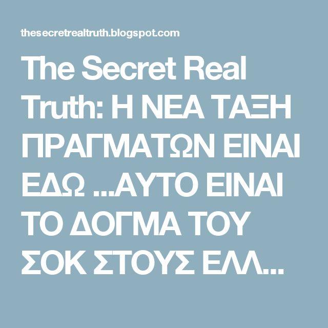 The Secret Real Truth: Η ΝΕΑ ΤΑΞΗ ΠΡΑΓΜΑΤΩΝ ΕΙΝΑΙ ΕΔΩ ...ΑΥΤΟ ΕΙΝΑΙ ΤΟ ΔΟΓΜΑ ΤΟΥ ΣΟΚ ΣΤΟΥΣ ΕΛΛΗΝΕΣ ΑΠΟ ΤΗ ΠΑΓΚΟΣΜΙΑ ΣΙΩΝΙΣΤΙΚΗ ΔΙΚΤΑΤΟΡΙΑ.