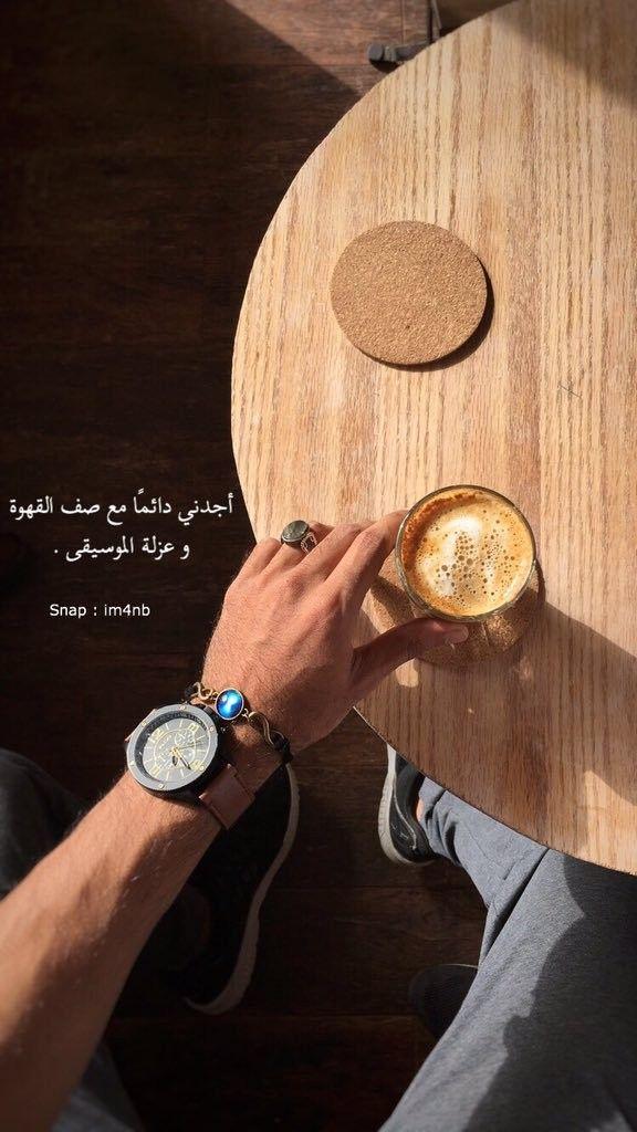 قيل بأن القهوة جبر خاطر الحياة Wood Watch Accessories Watches
