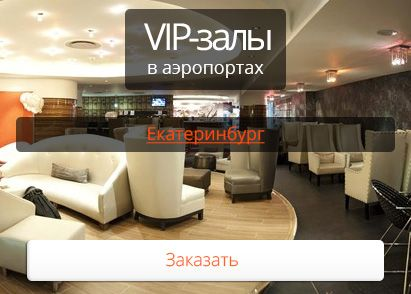 VIP-зал в аэропорту Екатеринбурга!