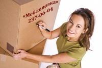 Самая оперативная перевозка мебели по Киеву от компании «Meblevozka.kiev.ua»