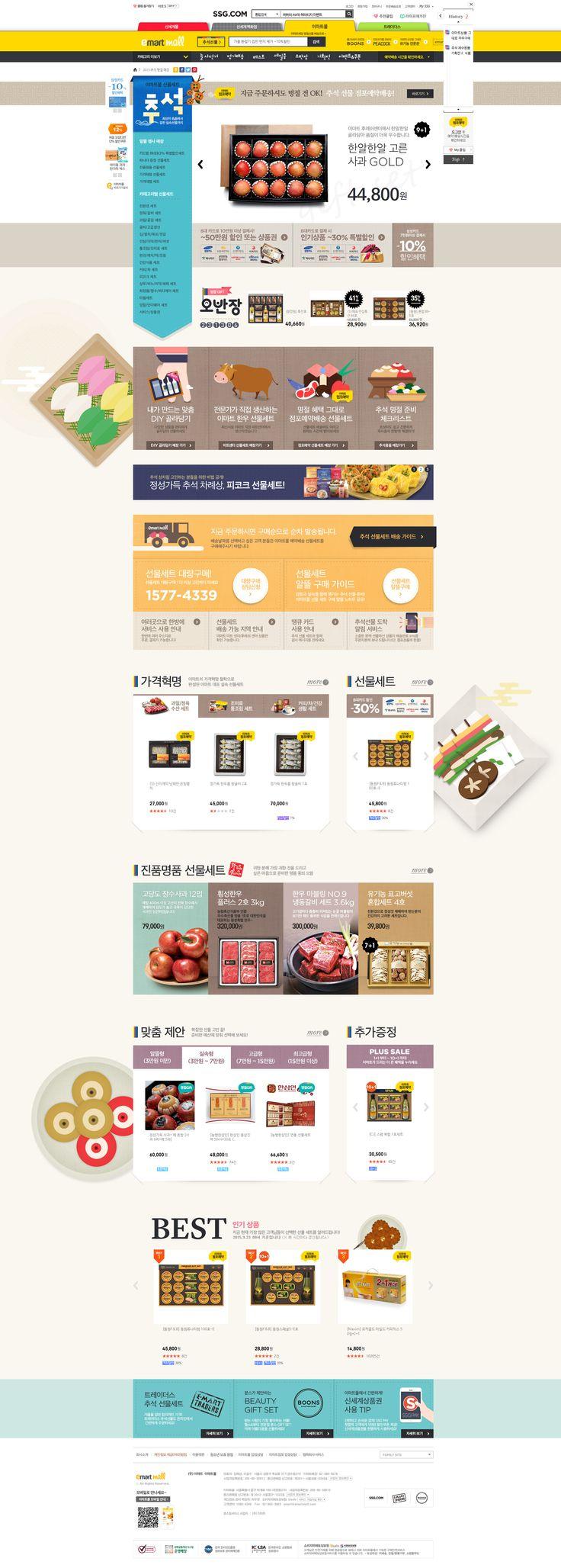 ssg.com 의 추석 기획전. 상품과 그래픽이 적절하게 조화된 점. 그리고 메뉴 색상을 이례적으로 보색을 사용하여 포인트를 주면서 튀게 한 점도 새로운 시도이다.