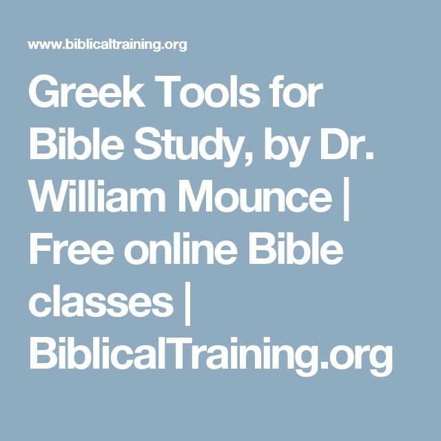 Greek Tools for Bible Study, by Dr. William Mounce | Free online Bible classes | BiblicalTraining.org