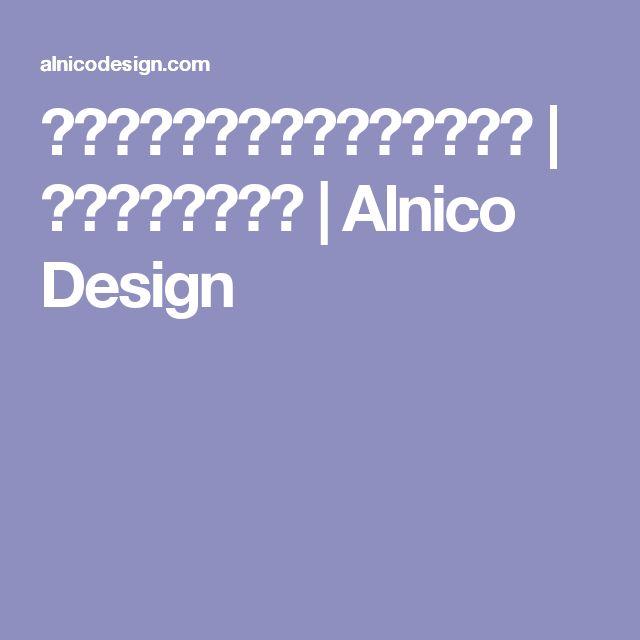 阿佐ヶ谷のおすすめ街歩きマップ | アルニコデザイン | Alnico Design
