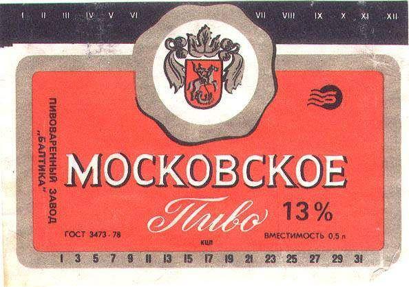 московское пиво 13