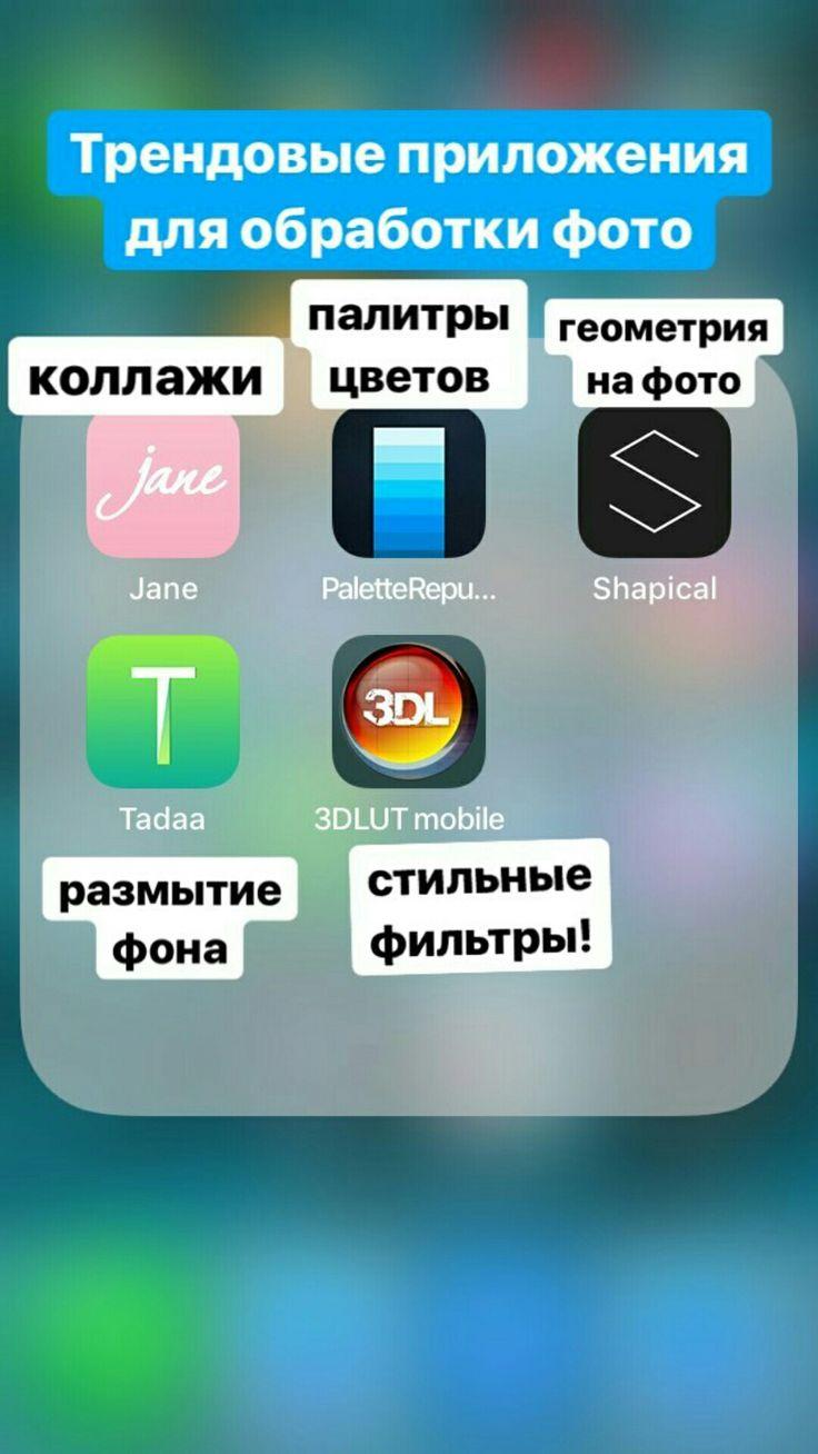 Программы с фильтрами для фотографий на айфон