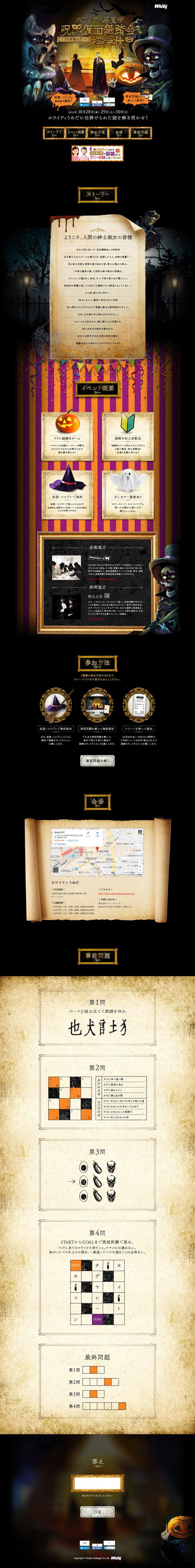 呪われた仮面舞踏会からの招待状【サービス関連】のLPデザイン。WEBデザイナーさん必見!ランディングページのデザイン参考に(神秘系)