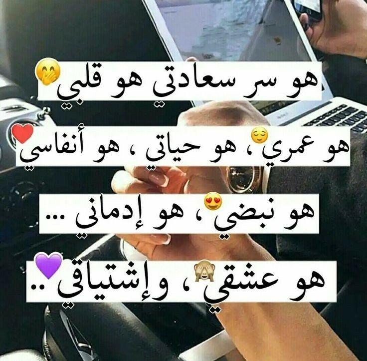 هيما حلال قلبي Love Words Cute Love Quotes Romantic Words