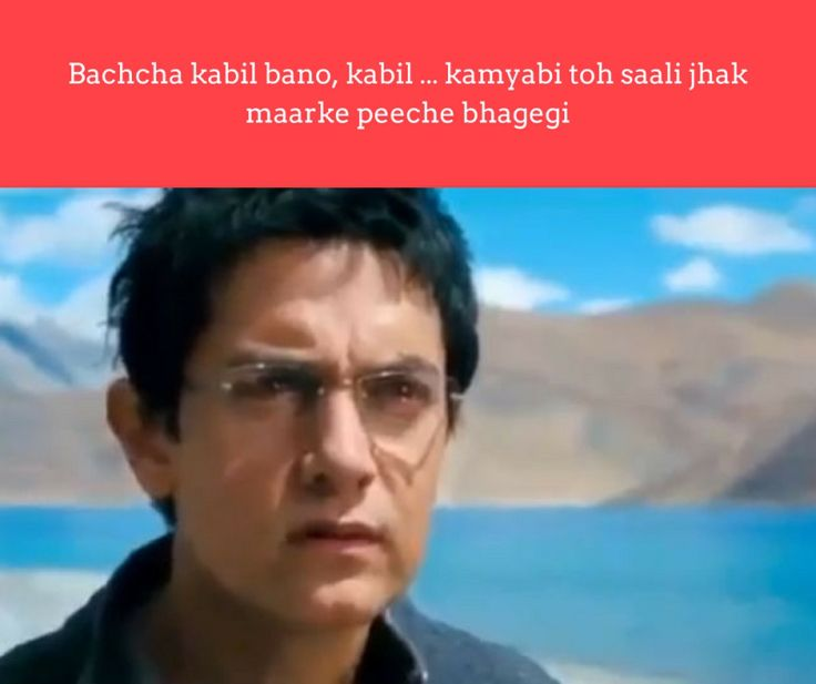 The Love Of The Last Tycoon Quotes: Best 25+ Movie 3 Idiots Ideas On Pinterest