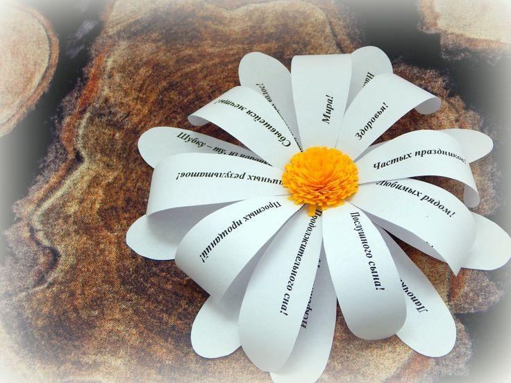 Ромашка своими руками из бумаги шаблоны с пожеланиями, открытка открытка