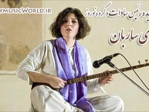 Ey Sareban /  Sepideh Raissadat