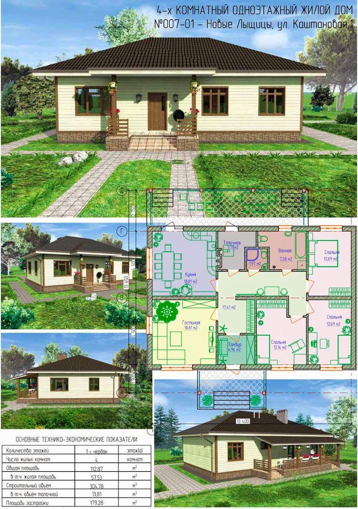 Картинки планов домов одноэтажных