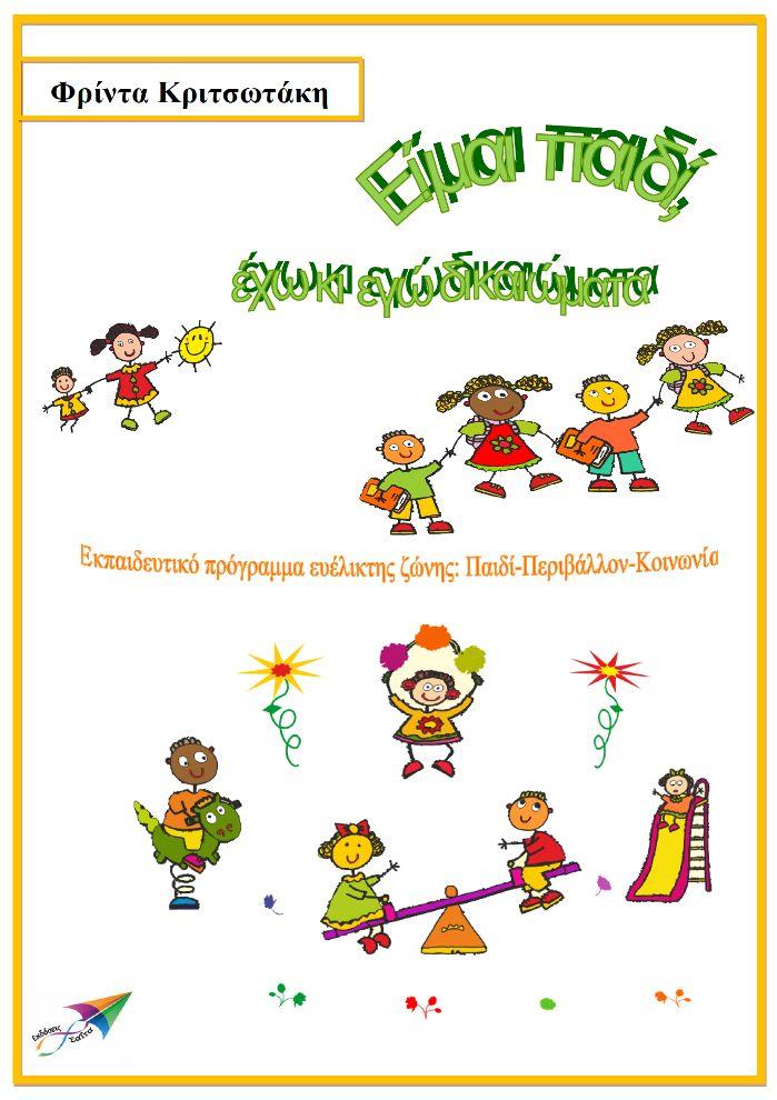 Τίτλος : Είμαι παιδί, έχω κι εγώ δικαιώματα      Υπότιτλος : Εκπαιδευτικό πρόγραμμα ευέλικτης ζώνης: Παιδί-Περιβάλλον-Κοινωνία  Σ...