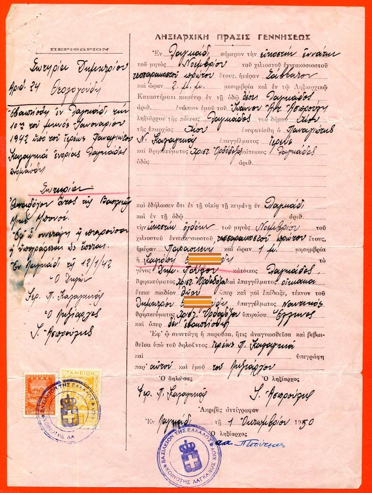 184 best greece ephemera and other documents images on 9462 greece 1950 document birth certificate with 2 revenue stamps yelopaper Image collections