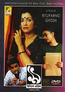 Explore complex mother daughter relationship ... Brilliant Rituparno Ghosh Movie