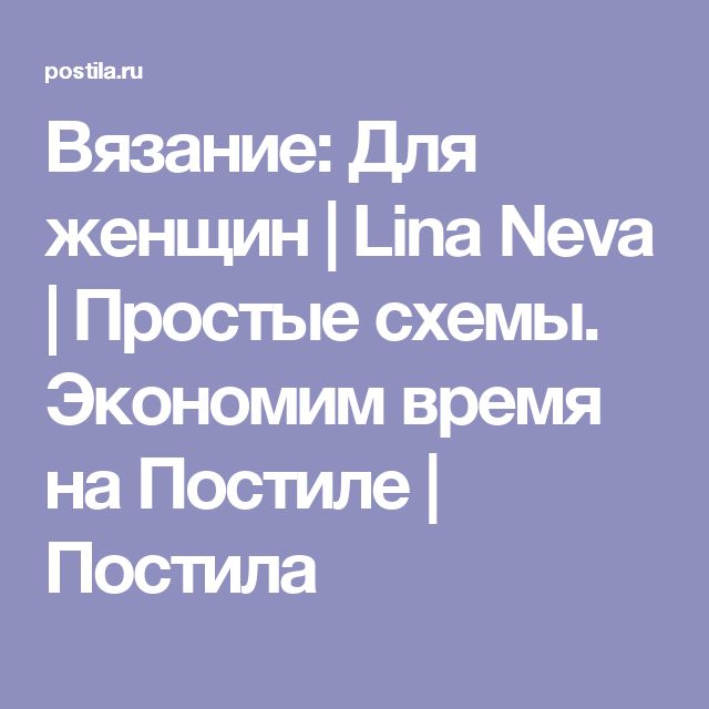Вязание: Для женщин | Lina Neva | Простые схемы. Экономим время на Постиле | Постила