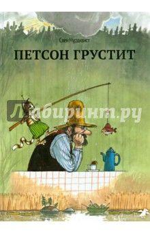 Свен Нурдквист - Петсон грустит обложка книги