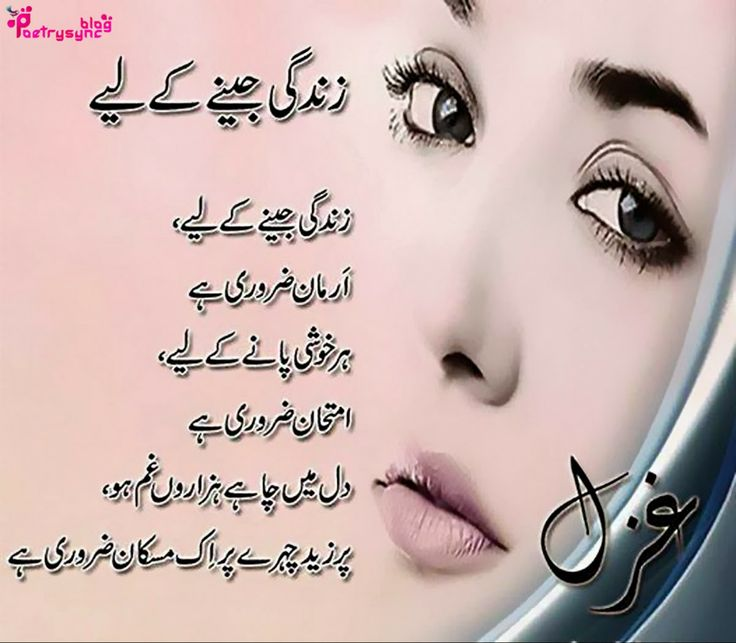 Poetry: Very Sad Dil Urdu Shayari/Poetry Pictures for Facebook Status