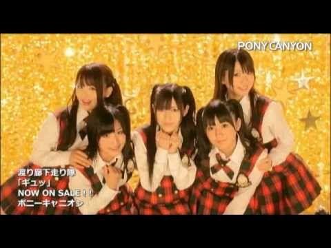 """渡り廊下走り隊「ギュッ」(6th Single)  作詞:カシアス島田/作曲:Voice of Mind/編曲:安部潤    『ギュッとされたい。ギュッとしたい。』    渡り廊下走り隊の6thシングル。  彼女達の若さあふれる、恋にまっしぐらなあふれんばかりの恋心がはじけた元気いっぱいのナンバー。MVではメンバーがそれぞれ「恋する乙女」の演技に挑戦してみました。そんな、彼女達の初々しい演技にも注目です。  """"ギュッ""""って何回言ってるか数えてみるのも面白いかも?    - ギュッ としてよ!-    レコチョク他にて好評配信中!!    【渡り廊下走り隊 YouTube Official Channel】  http://www.youtube.com/user/WarotaOfficial/  【渡り廊下走り隊 ..."""