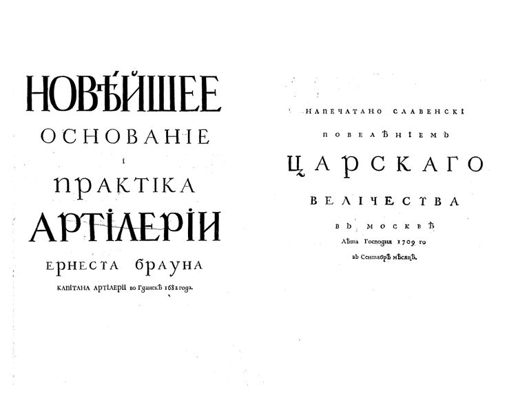 """Spread from Ernst Brauns's book """"Новейшее основание и практика артилерии"""". Moscow,  1709. Engravings by P. Picart and G. Devitte (letters on left). Right page setted with civil type."""