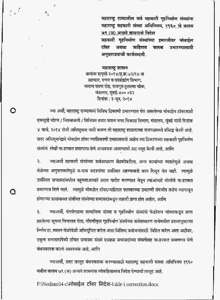 what objection certificate noc authorization letter format collect material from bank loan cover