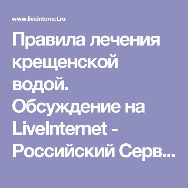 Правила лечения крещенской водой. Обсуждение на LiveInternet - Российский Сервис Онлайн-Дневников