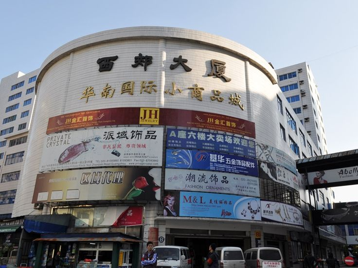 The Xijao jewelry market is one of the 3 main jewelry markets in Guangzhou. It consists of two interconnected buildings on multiple floors. The main products at this market are costume jewelry, including stainless steel, gold plated jewelry, glass beads, hair decoration, shell jewelry, jewelry packaging and much more.  - From GuangzhouInformation.com