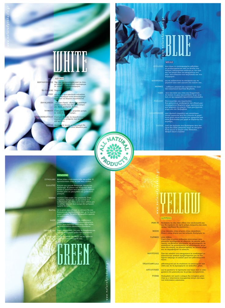 "By Argiro Stavrakou ""All Natural Products"" year 2006, Ad for magazines (used as one or as 4 different Ads)"
