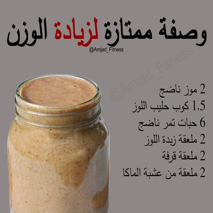 Pin By Mar Wan On وصفة تسمين In 2020 Health Facts Food Healty Food Food Carving