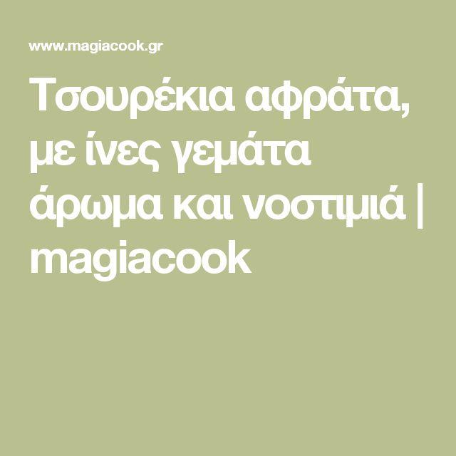 Τσουρέκια αφράτα, με ίνες γεμάτα άρωμα και νοστιμιά   magiacook