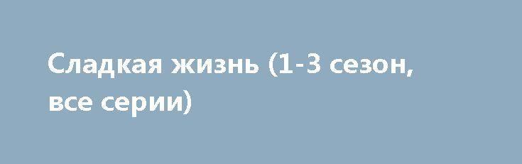 Сладкая жизнь (1-3 сезон, все серии) http://hdrezka.biz/serials/1500-sladkaya-zhizn-1-3-sezon-vse-serii.html