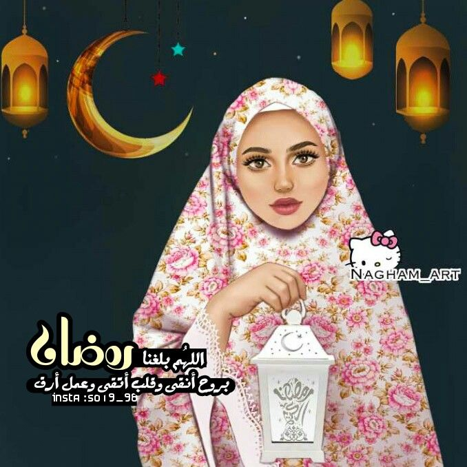 رمضان رمزيات بنات رسومات Purple Aesthetic Background Girly Art Girly Pictures