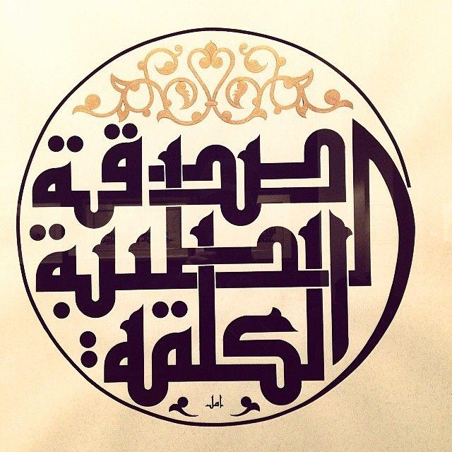 الكلمة الطيبة صدقة للخطاطة أمل من معرض ملتقى الشارقة Islamic Art Calligraphy Islamic Art Arabic Calligraphy