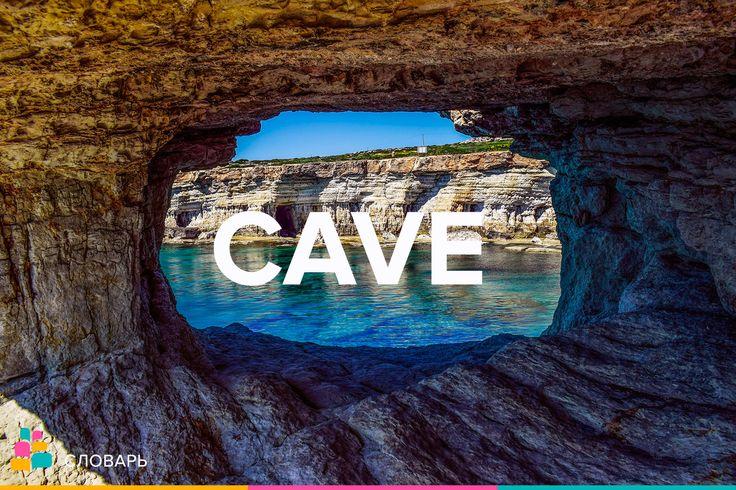 Cave |keɪv| — пещера, полость, впадина  Cave man — первобытный человек  Cave-dweller |ˈdwelər| — пещерный человек; житель многоквартирного дома  Cave-painting — пещерная живопись   Blister |ˈblɪstər| cave—лавовая пещера  Keep cave — караулить  To cave in — прогибаться  #treewords #english #englishteacher #englishlearning #englishskype #idioms #учуанглийский #английскийязык #английскийонлайн #английскийпоскайпу #идиомы #выражения