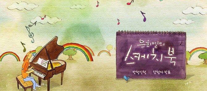 You Hee-yeol's Sketchbook Episode 347 English Sub