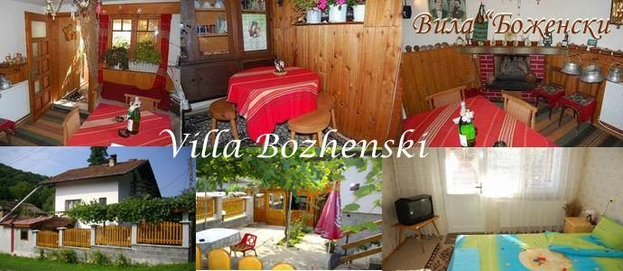 Villa Bozhenski - Вила Боженски - Welcome to Villa Bozhenski! Our villa is located in the village called Enchovtsi, only 6 kilometers from the city Tryavna, in Bulgaria. The villa is in a forest surrounded by trees and beautiful environment. Here you have the chance to get a nice rest, enjoy the mountain air, eat country food and get to know our culture. We are open in all seasons!