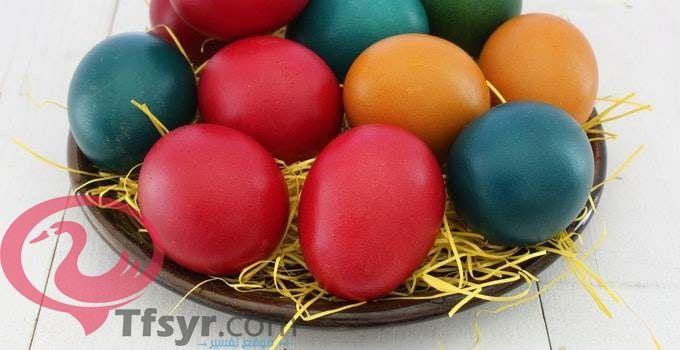 تفسير رؤية البيض في المنام للعزباء والمتزوجة Easter Eggs Easter Eggs