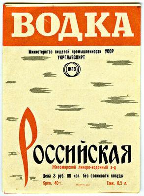 Этикетки, Напитки и продукты, Сделано в СССР, Пятничный пост, Водка, Цены