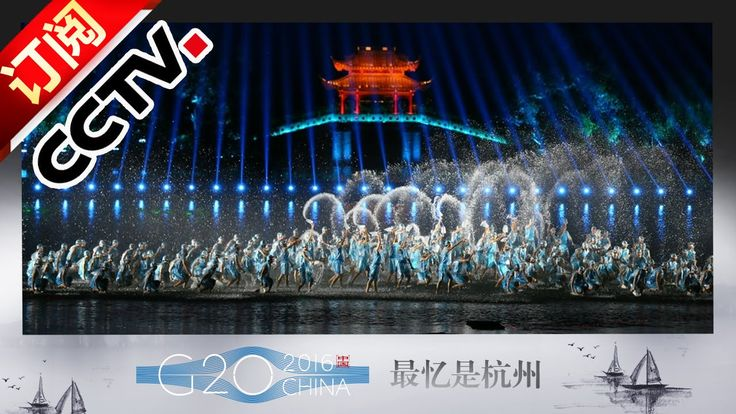G20 Summit Hangzhou — Ode to Joy | CCTV How can one not love China, I wonder? Simply magical!! :)  China welcomes G20 leaders with opening symphony concert gala performed on the surface of West Lake
