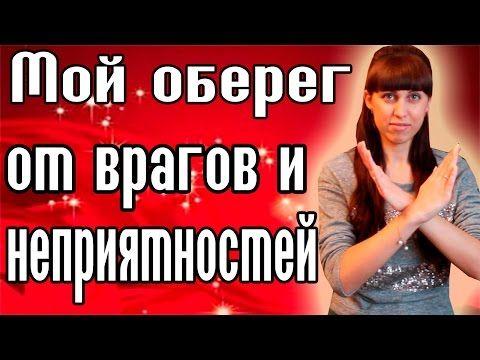 Новогодний заговор-оберег // Новогодние обряды - YouTube