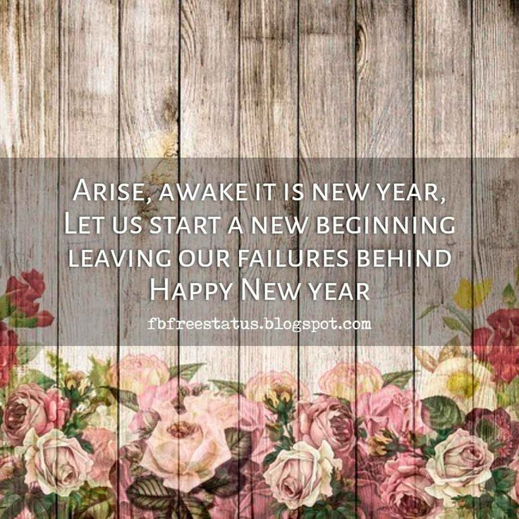 Inspirational New Year Messages, Inspirational Quotes for the New Year with Images.