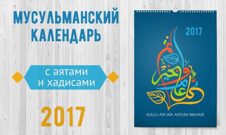 Мусульманский Календарь 2017   Календарь по-Хиджре 1437   Мусульманский Календарь 2017 с 50% СКИДКОЙ. Ваше Имя в календаре. С ДОСТАВКОЙ!  https://boomstarter.ru/projects/o_kabilov/musulmanskiy_kalendar_2017_-_365_dney_motivatsiy  #Аяты #Хадисы #мусульманскийкалендарь #Хиджра #Ислам #мусульмане #мусульманин #Коран #календарь #календарь2017 #365day #цитатокартинки #оригинальныйподарок