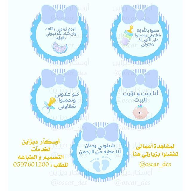 Mulpix ثيمات مولود Scrapbooking Layouts Baby Baby Shower Tags Baby Prints